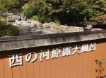 SainokawaraRotenburo03