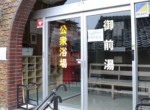 ArifukuOnsenGozenyu02