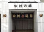 NakamuraYokujo04