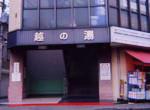 KoshinoYu03